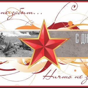 banner_9_may_zvezda