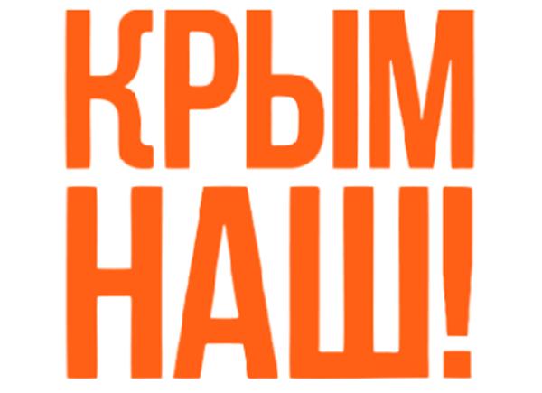 Нкалейка Крым наш эскиз
