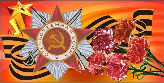 """Баннер """"Орден Великой Отечественной войны"""" 1 макет"""