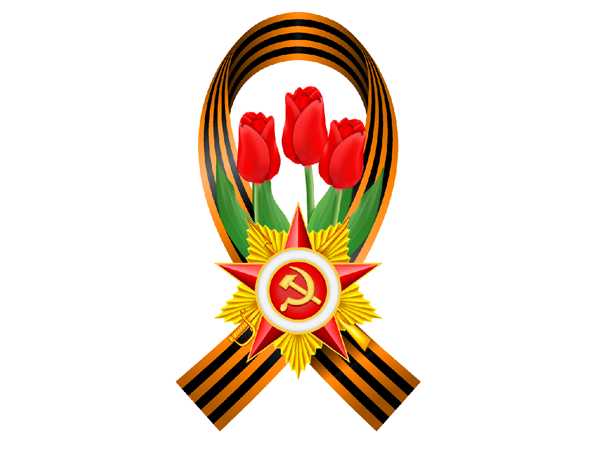 Наклейка Орден Великой отечественной войны с георгиевской лентой и тюльпанами макет