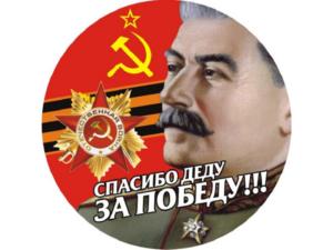 Спасибо деду за Победу с портретом Сталина макет