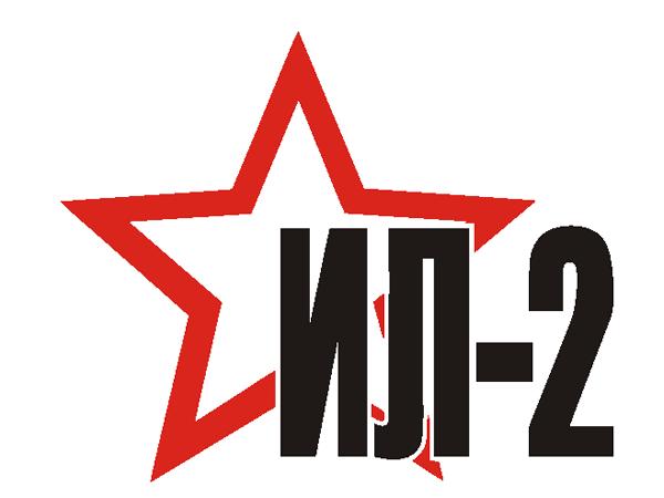 ИЛ-2 1 макет