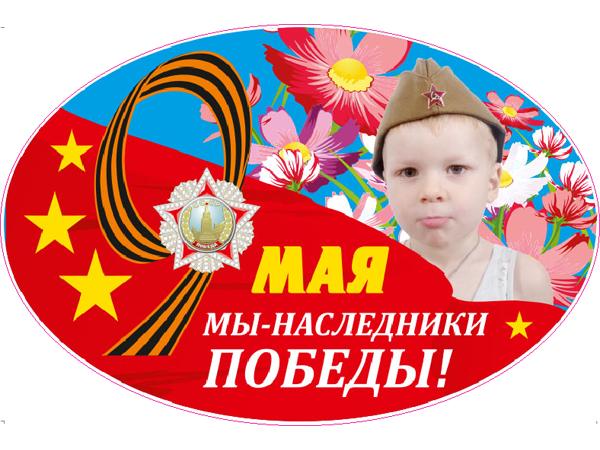 Наклейка 9 Мая 1 макет