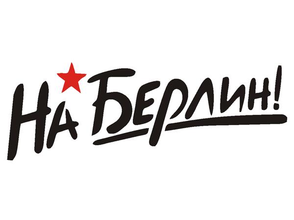 Наклейка на Берлин эскиз