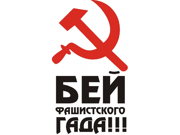 наклейка беё фашисткого гада