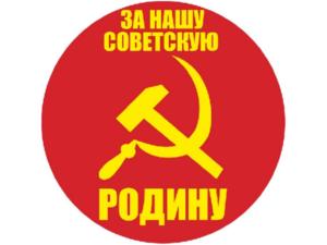 Наклейка за нашу советскую родину макет