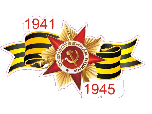 """Автостикер """"1941-1945"""" 1 макет"""
