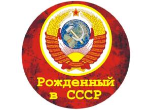 """""""Рожденный в СССР"""" макет"""
