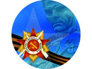 Наклейка Орден Великой Отечественной войны макет
