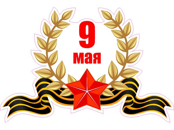 9 Мая 1 макет