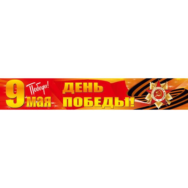 """Баннер """"9 Мая"""" #90 1 макет"""