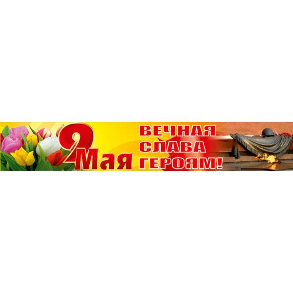 """Баннер """"Вечная слава героям!"""" #89 1 макет"""