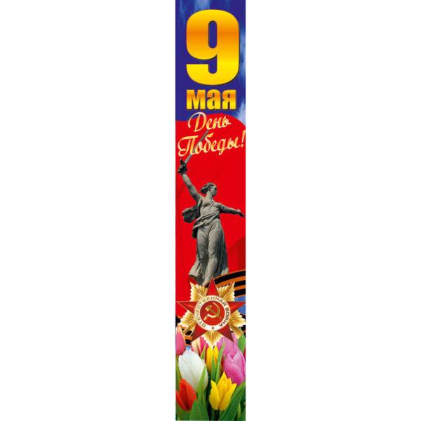 "Баннер ""9 Мая"""