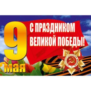 Баннер 9 Мая