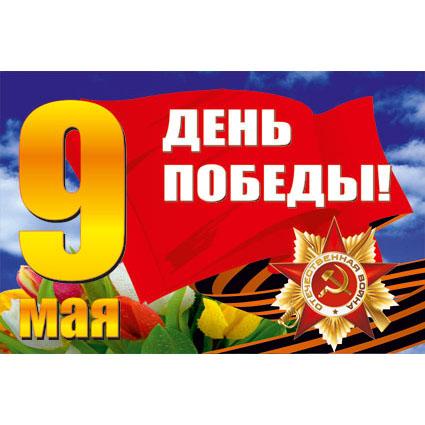Баннер День Победы