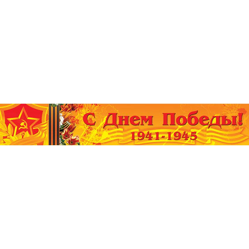 """Баннер """"С Днем Победы"""""""