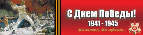 """Баннер """"С Днем Великой Победы"""" 1 макет"""