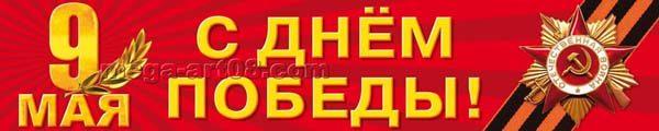 """Баннер """"С Днем Победы"""" 1 макет"""