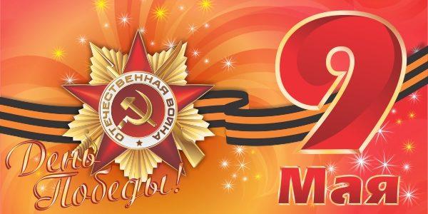 """Баннер """"9 Мая"""" 1 макет"""