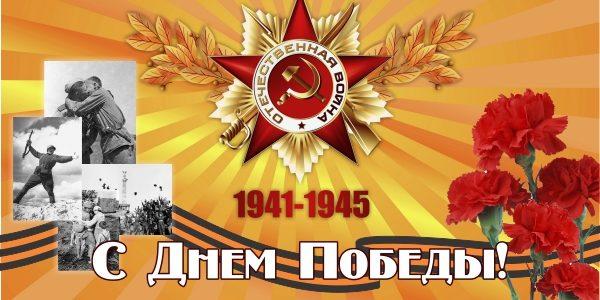 """Баннер """"1941-1945"""" 1 макет"""