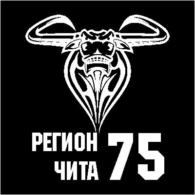 """Наклейка """"Регион 75"""" 2 макет"""