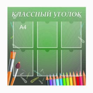 Прямоугольный зеленый классный уголок на 6 карманов А4