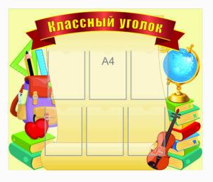 Классный уголок бежевого цвета на 6 карманов А4 с изображениями школьных предметов