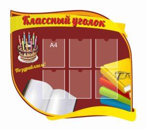 фигурный классный уголок коричневого цвета с изображением торта, тетради и учебников