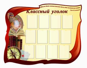 Классный уголок с карманами А4 ColorChita.ry