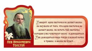 Изречение Льва Толстого о природе макет