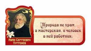 Изречение Тургенева о природе макет