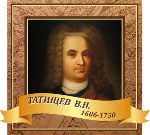 Портрет Татищева В.Н. макет
