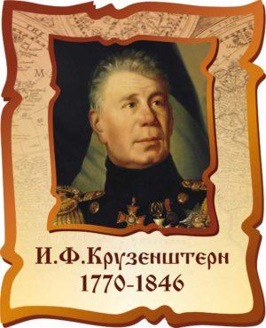 Портрет И.Ф. Крузенштерна