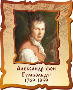 Портрет Александра фон Гумбольдта макет