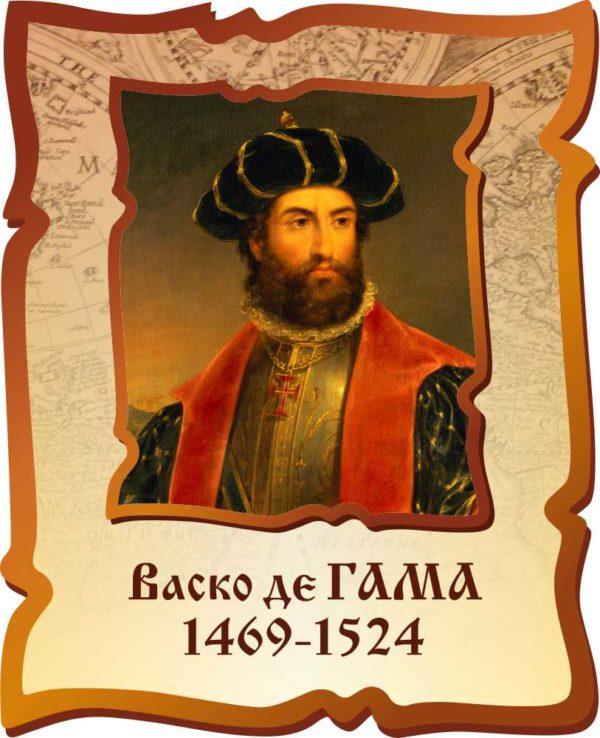 Портрет Васко де Гама макет