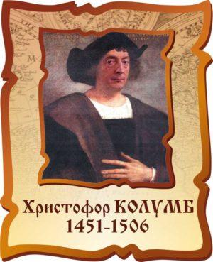 Портрет Христофора Колумба макет