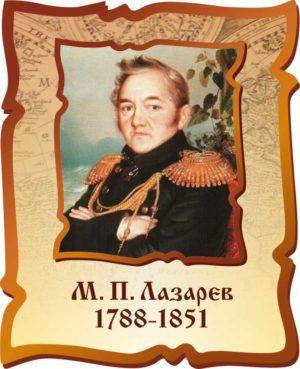 Портрет М.П. Лазарева макет