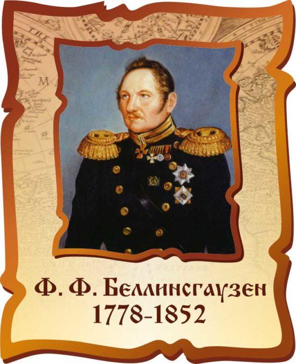 Портрет Ф.Ф. Беллинсгаузена макет