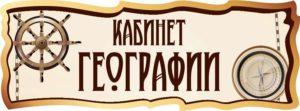 Табличка на кабинет географии макет