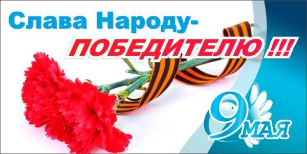 """Баннер """"Слава народу-победителю!"""" макет"""