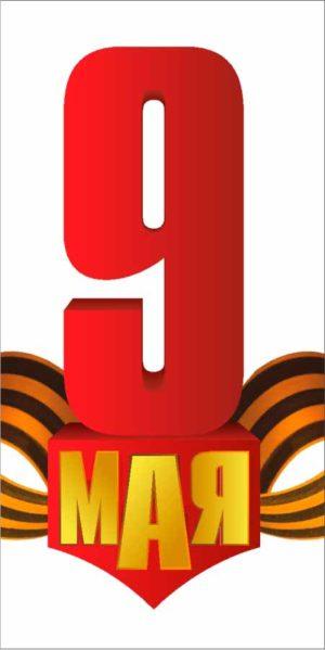 Баннер 9 Мая макет