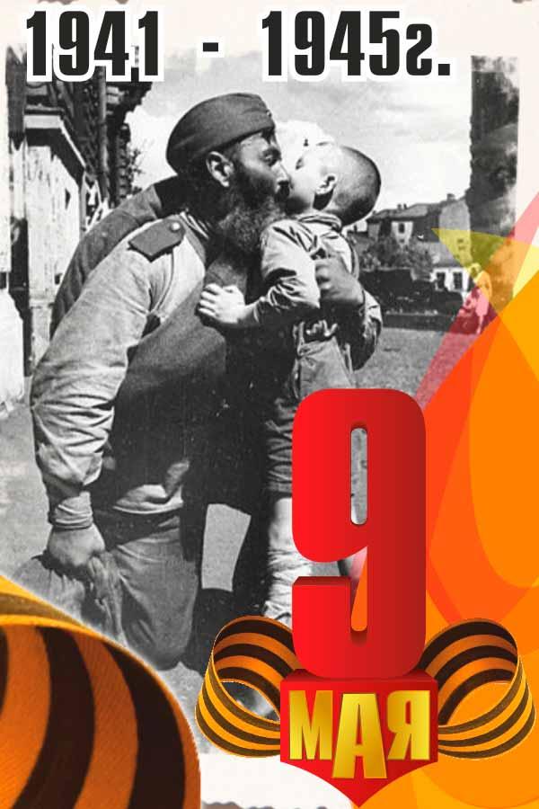 """Баннер """"1941-1945"""" макет"""