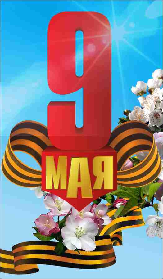 Баннер 9 Мая макет с Георгиевской лентой и цветущей яблоней вертикальный