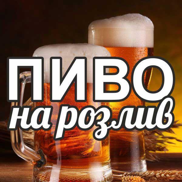 Эскиз баннера пиво на розлив