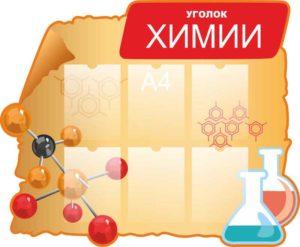 Макет стенда Уголок химии