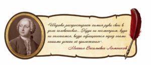 Портрет Ломоносова макет