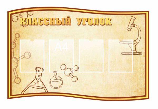 классный уголок для кабинета химии