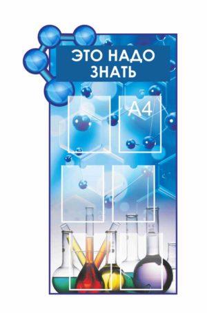 Стенд в кабинет химии макет