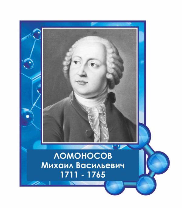 Портрет Ломоносова 1 макет