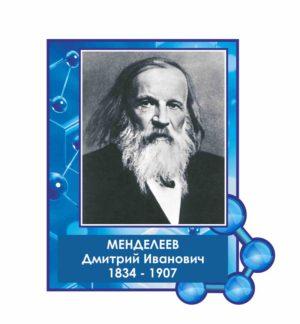 Портрет Менделеева макет